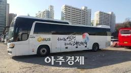 성남시 올림픽 기간 성남~평창·강릉 무료 셔틀버스 운행한다!
