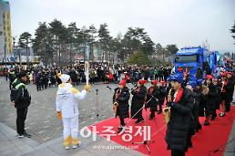 성남시 평창동계올림픽 함께한다..응원 열기 후끈 달아올라!