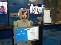 한컴-퓨처로봇, 평창동계올림픽 통역 안내로봇 공동 개발 불발