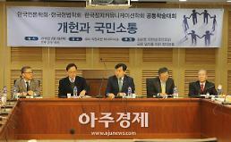한국언론학회·헌법학회·정치커뮤니케이션학회