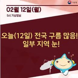 [오늘날씨 카드뉴스]오늘(12일)아침 서울 -9도, 전국 구름 많고 일부 지역 눈...내일 출근길 빙판길 조심