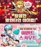 컴투스, 인기 게임 4종 발렌타인데이 이벤트 진행