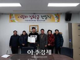수원시 영통구 '수원사랑 장학재단 태장동 후원회' 장학금 전달