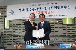 성남산업진흥재단-KTNET 손 잡고 수출활성화 본격 추진