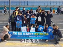의왕도시공사 명륜보육원 학생들과 동계올림픽 관람
