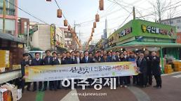 의왕시·KB국민은행, '전통시장 사랑나눔 행사 열어