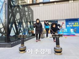 서울 도심에서 설 명절·평창동계올림픽 즐기기