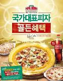 윤성빈 봅슬레이 금메달, 치킨·피자 '메달 따면' 할인혜택