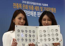 [평창동계올림픽] 역대 최초 기념주화 발행…컬링 및 단원 김홍도 그림 새겨져