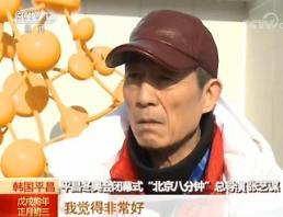 [평창동계올림픽] 한국 온 장이머우, 베이징 8분, 준비 끝...날씨가 걱정