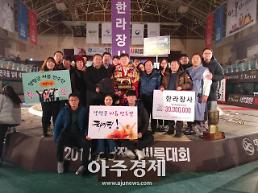 양평군 김보경, 설날장사 씨름대회 한라장사 탈환