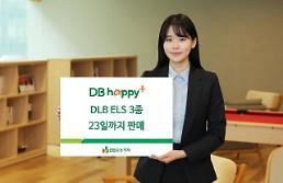 DB금융투자 23일까지 DLB·ELS 3종 판매