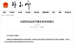 평창 폐막식에 시진핑 대신 여성정치인 류옌둥 온다