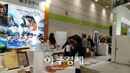 [아주동영상]내박? 대박! 내나라여행박람회 3월 1일부터 코엑스 개최