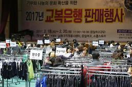 인천 남동구, 교복은행 행사 개최