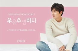 입양대기아동 위해 나선다…배우 이민호, 기부 브랜드 프로미즈 프로젝트 전개