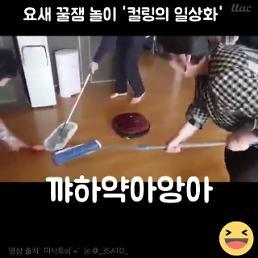 [영상딱]컬링의 일상화, 단톡방 휘저은 거실컬링