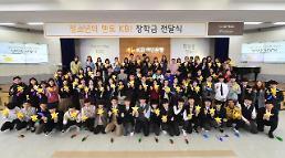 국민은행, 청소년들에게 8억원 장학금 전달