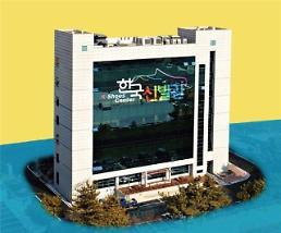 신발 산업의 랜드마크 부산시, 한국신발관 개관