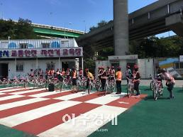 의왕도시공사 시민 자전거교육 무료 운영