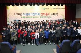 드림파크장학회, 2018년 장학증서 수여식 개최