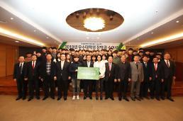 대한건설협회-건설공제조합, 2018년 우수 대학생 장학금 수여식 개최