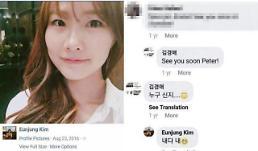 컬링 김은정, 안경벗은 셀카 미모 폭발…김경애 누구신지 댓글에 내다 내