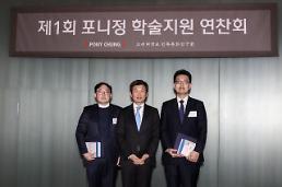 포니정재단, 제1회 포니정 학술지원 연찬회 개최