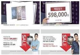 방심위, 허위 영수증으로 가격비교한 홈쇼핑3사 의견청취