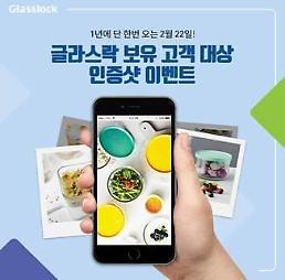 삼광글라스, 글라스락 보유 고객 대상 SNS 이벤트