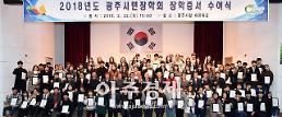 광주시민장학회 2018 장학증서 수여식 개최