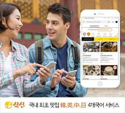 식신, 6만개 맛집 '한‧영‧중‧일' 4개국어 서비스 오픈