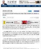 """조갑제""""천안함 폭침 주범 김영철 방남,형사가 수배살인범 만나 치안강화 의논"""""""