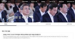 [청와대 국민청원 ①] 국민이 묻는다, 정부는 답하라