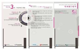 특허청, 한국지식재산센터에 국민 소통 창구 개설