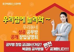 웅진씽크빅, '웅진북클럽 공부방' 공개 창업설명회 개최