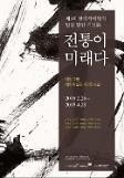 태광그룹 세화예술문화재단, 한국서예명적 기념전 개최