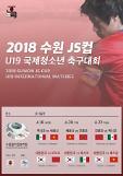베트남 대표팀, 'U-19 국제 청소년 축구대회  '수원JS컵' 참가
