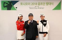  토니모리 골프단, '유망주' 유효주․공미정과 2018 발대식 개최