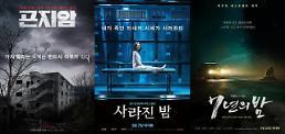 [기획] 오싹~한 3월 극장가, 곤지암 사라진 밤 7년의 밤이 온다
