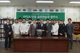  KPGA, '골프연습장 인증 사업' 진행… '체계적인 레슨'과 '고객 감동 서비스' 제공