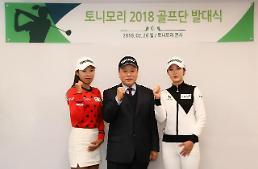 토니모리 여자 골프단, 유효주·공미정 선수로 구성