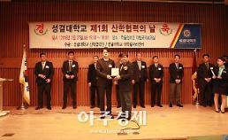 성결대 제1회 산학협력의 날 성황리에 개최