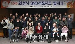 화성시, 'SNS 서포터즈 위촉식' 개최...풍성한 콘텐츠 선보인다