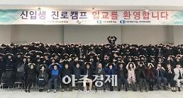 수원시, 특성화고 신입생 위한 진로캠프 개최