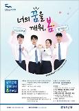 광주은행, 대학생 홍보대사 8기 모집…30여명 선발