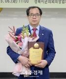 경주시의회 박승직 의장, 지방의정봉사상 수상 영광