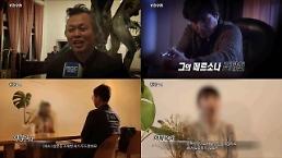 [간밤의 TV] PD수첩, 거장의 민낯 김기덕 감독의 성폭력···시청률 7.0% 동시간대 1위