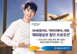 NH농협카드, 해외항공권 할인 프로모션