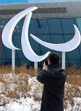불꽃 쇼, 하프 콘서트…평창 패럴림픽서도 문화 올림픽 만끽한다